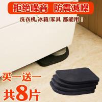 滚筒洗衣机防滑垫沙发静音固定垫子通用防震垫家具冰箱防噪音脚垫