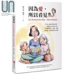 因为爱,所以看见 从失智到高龄退化照护,学习以勇气面对 港台原版 陈乃菁 布克文化