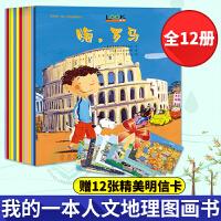 小小旅行家系列全12册 我的第壹本人文地理图画书儿童绘本故事书2-3-6岁幼儿园老师推荐漫画书小学生儿童读物宝宝睡前故