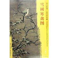 东方画谱・宋代花鸟画菁华高清摹本・雪树寒禽图