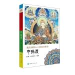藏传佛教五大教派名僧传・宁玛派