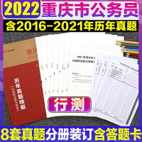 中公2019重庆市公务员考试 行政职业能力测验历年真题精解1本 重庆公务员考试行测历年真题