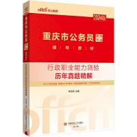 中公2021重庆市公务员考试历年真题 行测历年真题1本 重庆公务员考试2021行测历年真题