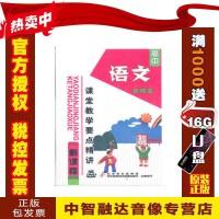 正版包票 高中新课程课堂教学要点精讲 高中语文必修五(8DVD)视频讲座光盘碟片