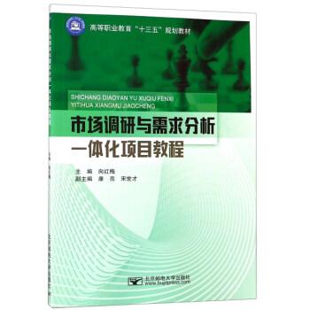 市场调研与需求分析一体化项目教程(货号:A4) 向红梅,康亮,宋世才 9787563556816 北京邮电大学出版社书源图书专营店
