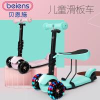 贝恩施儿童滑板车三合一单脚婴幼儿宝宝多功能滑滑溜溜玩具1-3岁