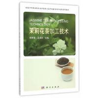 【新书店正版】茉莉花茶加工技术 陆秋菊,蓝海南 科学出版社9787030453709