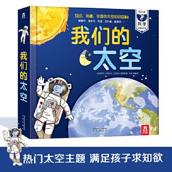 我们的太空 3-10岁 翻翻页、推拉页、触摸页、转盘页、百叶窗……多种互动设计,新奇迷人的科学引导方式,充满想象与快乐的阅读之旅!乐乐趣科普阅读