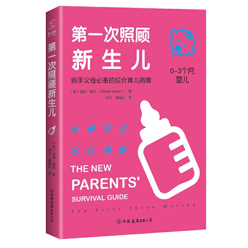 """第一次照顾新生儿:新手父母必备的综合育儿指南面对0-3个月婴儿,你必须知道的实用建议,都在这里!助你安全度过""""第四孕期"""",做*聪明的父母,让你的宝宝真正地赢在起跑线上!"""