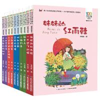 百年百部中国儿童文学经典书系・精选注音书(套装10册)