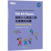 新东方 剑桥少儿英语三级全真模拟试题YLE A2 Flyers