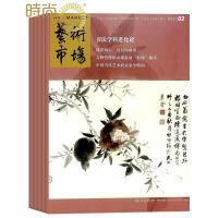 艺术市场杂志 艺术收藏期刊2020年全年杂志订阅新刊预订1年共12期1月起订