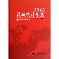 晋城统计年鉴(2012)(精) 王庆和