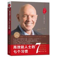 高效能人士的七个习惯(30周年纪念版):打造一套全新的思维方式和原则体系00
