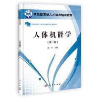 【二手旧书8成新】人体机能学(第版)/技能型紧缺人才培养培训教材 9787030384386