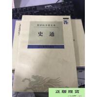 【旧书二手书9成新】史通983824688 /黄寿成;刘知几 辽宁教育出版社978753824768
