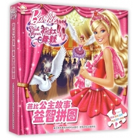 粉红舞鞋(精)/芭比公主故事益智拼图
