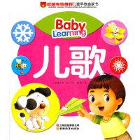 权威专家推荐儿童早教启蒙书《儿歌》
