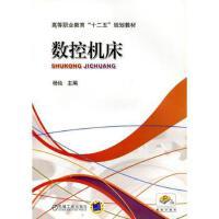【二手旧书8成新】数控机床 杨仙 9787111374220 机械工业出版社