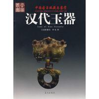 【二手旧书9成新】汉代玉器 王文浩,李红 蓝天出版社