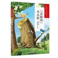学而思大语文分级阅读 歪脑袋木头桩 第二辑第一学段1-2年级 阅读课外书必读