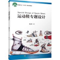 运动鞋专题设计 网球鞋跑鞋篮球鞋草图效果图绘制方法 打板鞋靴设计制作工艺流程结构款式制鞋工业专业书籍 鞋子教程做鞋的书制