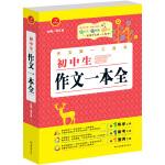 初中生作文一本全 第一工具书 第4版(查方法、查考题、查素材,导学备考) 开心作文