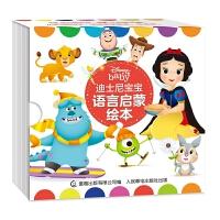 迪士尼宝宝语言启蒙绘本