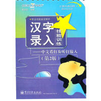 汉字录入技能训练--中文看打及听打输入(第2版职业技能鉴定教材) 戴建耘 9787121140907 电子工业出版社教