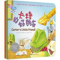 鳄鱼宝宝卡特阳光绘本双语版 鳄鱼宝宝卡特和小兔子菲比全8册 3-6岁宝宝专注力开发早教益智故事 宝宝情商管理性格培养早