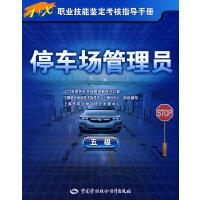 停车场管理员(五级)―指导手册