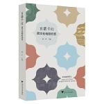 百紫千红:跨文化电影欣赏