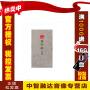 正版包票中国大系 电视纪录片 中国古代算命术剖析 4DVD 视频音像光盘影碟片