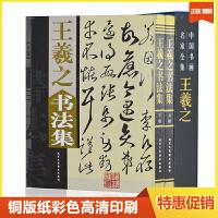 王羲之书法集 铜版纸精装彩印16开共两卷 中国书画名家全集王羲之