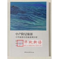 中产阶层旅游:中外旅游目的地案例分析 王笑宇 中国社会科学出版社9787520316101 正版书籍2018年01月出