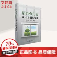 铝合金门窗设计与制作安装 孙文迁,王波 编