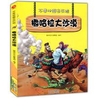 不带地图去历险:撒哈拉大沙漠 聪明豆与智慧妞 9787221106308