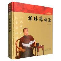 【二手旧书9成新】桂林鸡血玉 唐正安 广西师范大学出版社 9787549545025