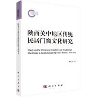 陕西关中地区传统民居门窗文化研究