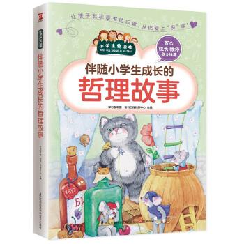 """伴随小学生成长的哲理故事让孩子发现读书的乐趣,从此爱上""""悦""""读!"""