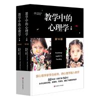 教学中的心理学(第14版,套装上下册)(跟心理学家学当老师,将心理学融入教学)