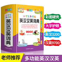 小学生多功能英汉汉英词典(彩图版32开)