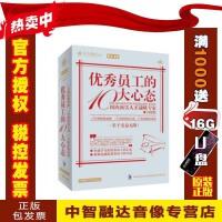 正版包票 优秀员工的10大心态 冯贤胜(6DVD+1CD)视频讲座光盘影碟片