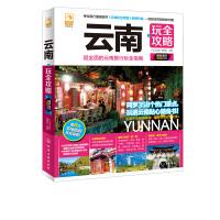 云南玩全攻略 旅游书籍 自助游 热门景点
