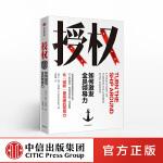正版 授权:如何激发全员领导力 人事管理 书籍9787521706024