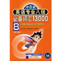 英语专业八级必备词汇13000(冲击波)YY