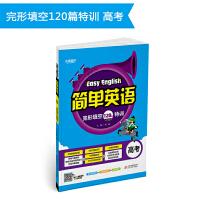 简单英语 完形填空120篇特训(高考) (2019版)