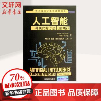 人工智能:一种现代的方法(第3版) (美)罗素,诺维格 【文轩正版图书】