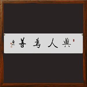 启功《与人为善》中国书协名义主席