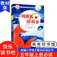 有声朗读版 小学语文教材必读丛书 五年级上册 列那狐的故事